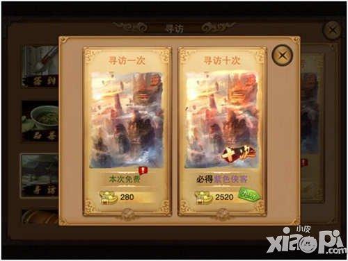 笑傲江湖3d侠客系统介绍侠客怎么获得