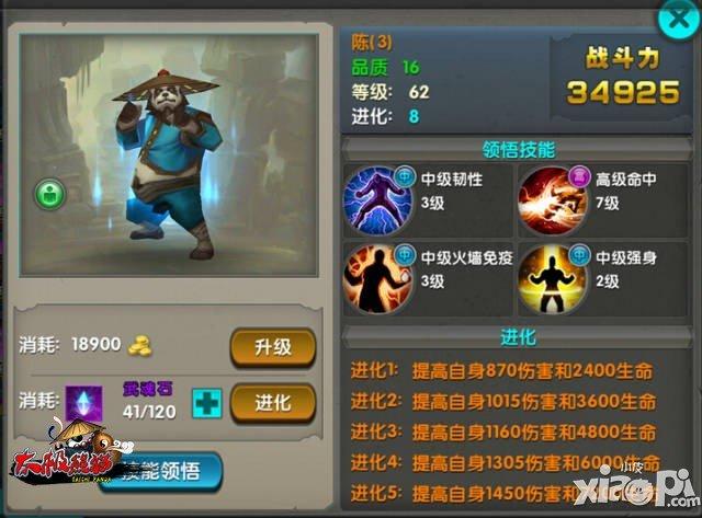 """《太极熊猫》新玩法解密 关于""""武神领悟""""那些"""