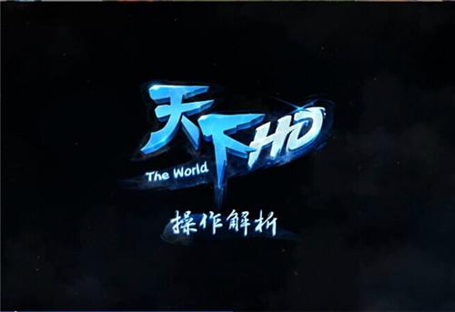 天下HD1