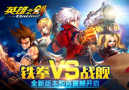 英雄之剑12月26日新版本震撼来袭 全新职业枪械师