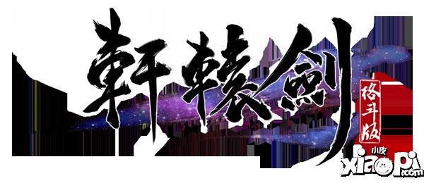 《轩辕剑格斗版》IOS越狱版12.26限量首测