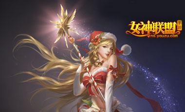 女神联盟手游圣诞女神将登场 女神家族再添新成员