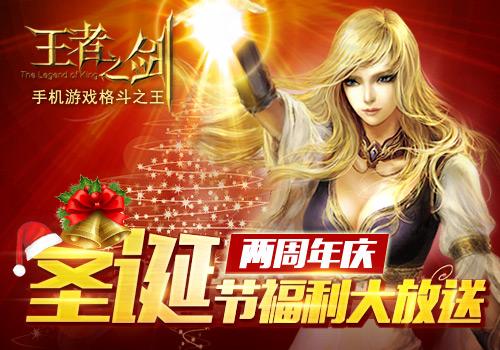 《王者之剑》两周年庆 圣诞节狂欢福利大放送