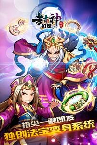 封神幻想2