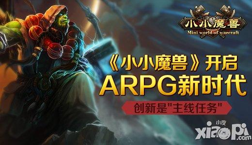 《小小魔兽》开启ARPG新时代 创新是主线任务