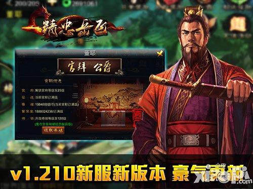 """《精忠岳飞》v1.210新版本""""韧性""""今日上线"""