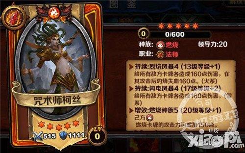 《圣火英雄传》1.23版今日火爆上线
