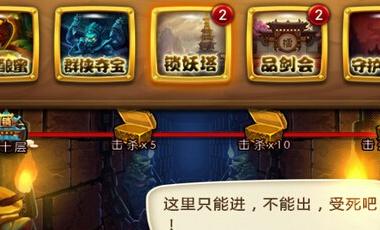 仙剑奇侠传手游锁妖塔怎么玩 锁妖塔玩法解析