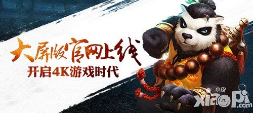 《太极熊猫》大屏版官网今日上线 开启4K游戏时代