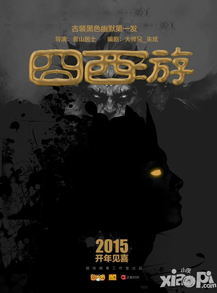 《囧西游》网剧发布首款海报 暗黑风格混搭幽默剧