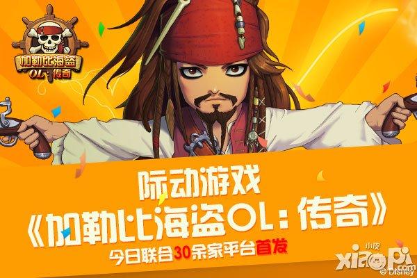 际动游戏《加勒比海盗OL:传奇》30余家平台首发