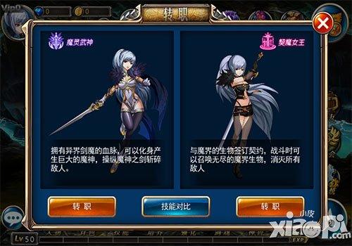 """《剑魂之刃2.0》明日上线  首个变身职业""""剑魔""""曝光"""
