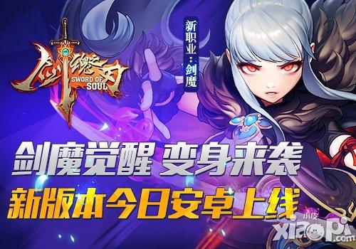 《剑魂之刃2.0》今日安卓上线 新职业新公会战齐亮相