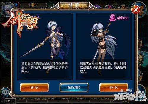"""《剑魂之刃2.0》今日上线 全新变身职业""""剑魔""""正式亮相"""