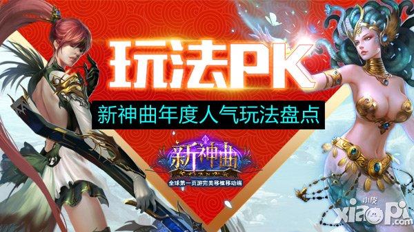 马年最后盘点 《新神曲》年度人气玩法PK