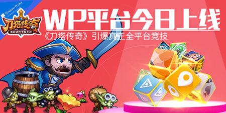 刀塔传奇破解版_刀塔传奇2月6日正式登陆WP平台 无处不欢乐