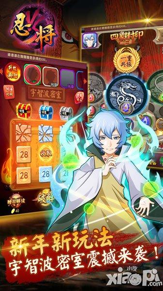 《忍将》新年新玩法 宇智波密室震撼来袭