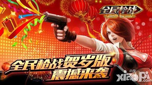 全民枪战春节