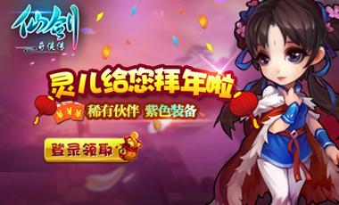 仙剑奇侠传手游春节活动介绍 春节福利回馈仙迷