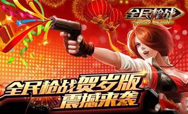 全民枪战春节活动介绍