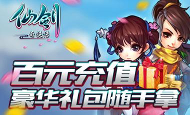 仙剑奇侠传手游2月27日-3月28日跨月活动介绍
