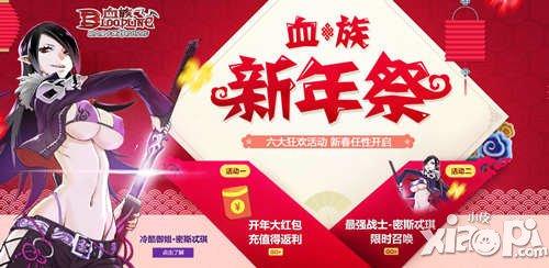 血族新年祭 春节活动乐不停