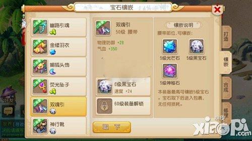 梦幻西游手游龙宫宝石搭配攻略 龙宫用什么宝石