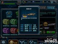 全民枪战MG4机枪礼包怎么得 MG4机枪礼包多少钱