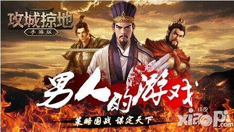 赵云力斩五将 《攻城掠地》手游新版本今日上线