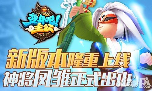 《变身吧主公》新版本今日震撼上线 凤雏庞统正式出山