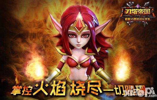 《刀塔帝国》火女攻略 掌控火焰的女人