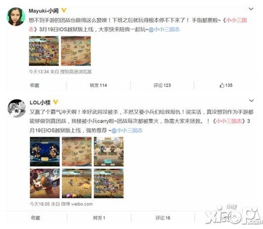 团战大作《小小三国志》上线 电竞大牛纷纷推荐