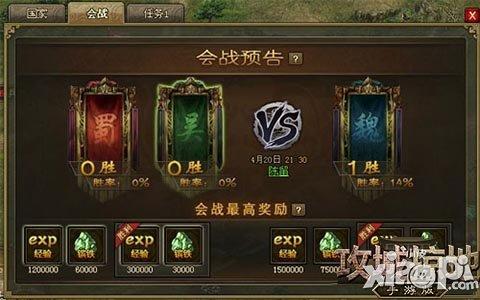 会战来袭 《攻城掠地》手游版全新玩法介绍