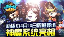 《变身吧主公》新版4月10日更新 神魔系统震撼亮相