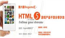 4月9日等你来聚 Dogame汇行业干货分享沙龙HTML5机遇与挑战