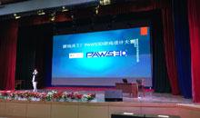 2015游戏兵工厂百家校园行 Paws3d游戏设计大赛已启动