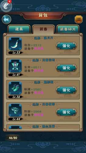 新仙剑奇侠传攻略地图_新仙剑奇侠传装备选择搭配 升级与洗练技巧