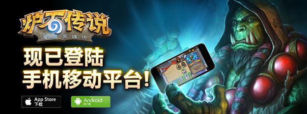 炉石传说官方手机版已上线 安卓ios都能搓炉石啦
