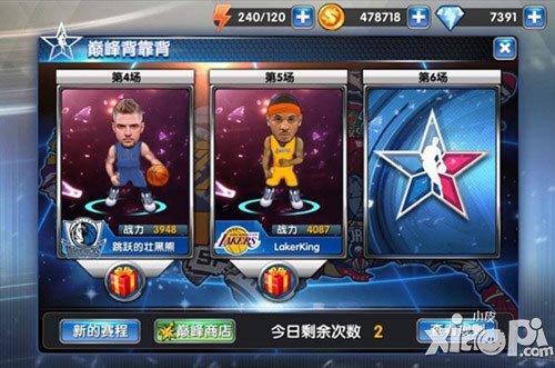 [中国最顶尖大学]顶尖阵容秘籍带你玩转《NBA英雄》巅峰背靠背