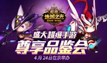 盛大超级手游品鉴会24日在京举办 力推《超级地城之光》