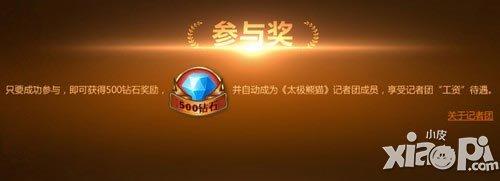 《太极熊猫》携手斗鱼TV 现金悬赏最强主播