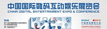 2015ChinaJoy BToB展会火爆升温 首轮优惠即将截止