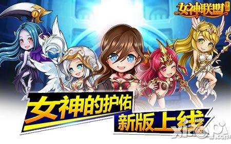 《女神联盟》新版女神的护佑上线 新玩法你造吗