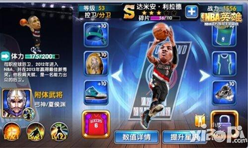30秒学会 《NBA英雄》神装搜罗攻略