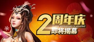 《龙纹三国》二周年庆将袭 福利抢鲜揭秘