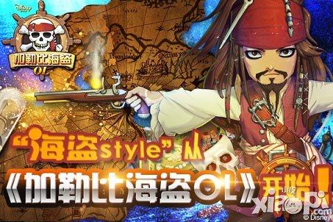 海盗style 从《加勒比海盗OL》开始
