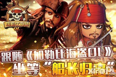 """玩着《加勒比海盗OL》坐等""""船长归来"""""""