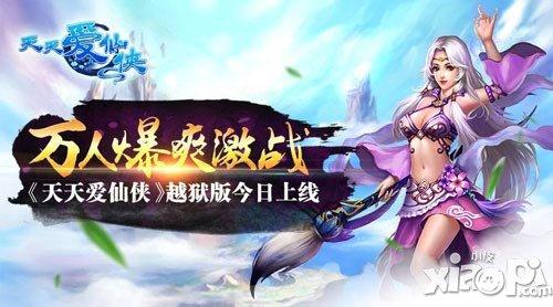 万人爆爽激战 《天天爱仙侠》越狱版今日上线