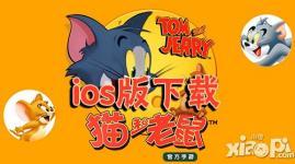 猫和老鼠手游ios版下载 ios版官方版下载地址