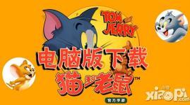 猫和老鼠手游电脑版下载 一键安装永久免费畅玩